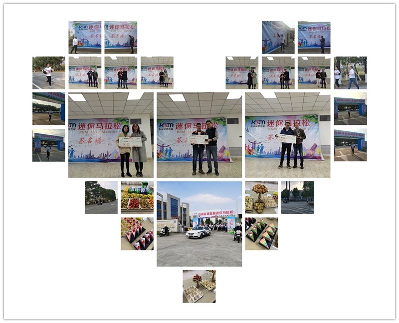 2020年第五届巨硕杯迷你马拉松赛网络稿图片.jpg
